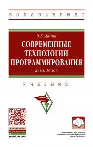 Современные технологии программирования. Язык 1С 8.3 ISBN 978-5-16-016301-7