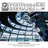 Строительные материалы №1-2 2021 ISBN 2658_6991_01_2021