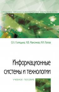 Информационные системы и технологии ISBN 978-5-00091-592-9