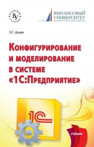 Конфигурирование и моделирование в системе «1С: Предприятие» ISBN 978-5-9558-0581-8