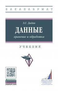 Данные: хранение и обработка ISBN 978-5-16-016447-2