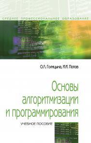 Основы алгоритмизации и программирования ISBN 978-5-00091-570-7