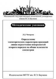 Определение геометрических параметров проекций линии пересечения поверхностей второго порядка на общие плоскости симметрии : метод. указания к изучению курса «Начертательная геометрия» ISBN 116-2009