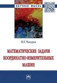 Математические задачи координатно-измерительных машин ISBN 978-5-16-016483-0