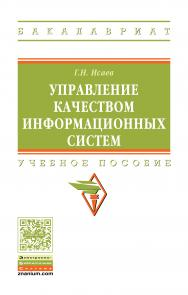 Управление качеством информационных систем ISBN 978-5-16-011794-2