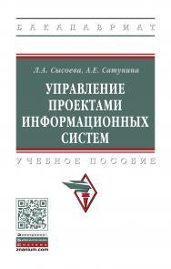Управление проектами информационных систем ISBN 978-5-16-013775-9