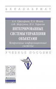 Интегрированные системы управления объектами. Встроенные информационные системы. ISBN 978-5-16-016511-0