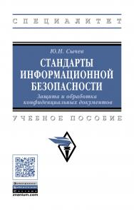 Стандарты информационной безопасности. Защита и обработка конфиденциальных документов ISBN 978-5-16-016533-2