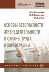 Основы безопасности жизнедеятельности и охраны труда в хореографии : учебное пособие ISBN 978-5-16-108910-1
