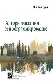 Алгоритмизация и программирование ISBN 978-5-8199-0727-6