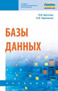 Базы данных ISBN 978-5-16-014161-9