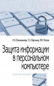 Защита информации в персональном компьютере ISBN 978-5-00091-466-3