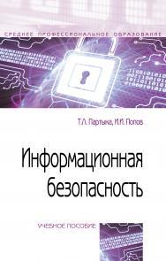 Информационная безопасность ISBN 978-5-00091-473-1