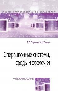 Операционные системы, среды и оболочки ISBN 978-5-00091-501-1