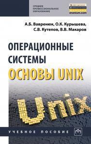 Операционные системы. Основы UNIX ISBN 978-5-16-013981-4