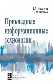Прикладные информационные технологии ISBN 978-5-8199-0897-6