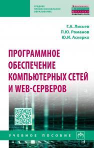 Программное обеспечение компьютерных сетей и web-серверов ISBN 978-5-16-014514-3