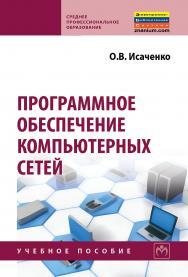 Программное обеспечение компьютерных сетей ISBN 978-5-16-015447-3