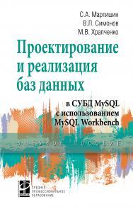 Проектирование и реализация баз данных в СУБД MySQL с использованием MySQL Workbench ISBN 978-5-8199-0811-2