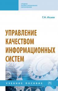 Управление качеством информационных систем ISBN 978-5-16-015650-7