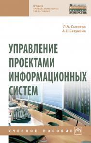 Управление проектами информационных систем ISBN 978-5-16-015645-3
