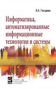 Информатика, автоматизированные информационные технологии и системы ISBN 978-5-8199-0856-3
