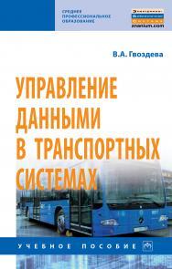 Управление данными в транспортных системах ISBN 978-5-16-016554-7