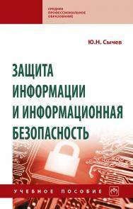 Защита информации и информационная безопасность ISBN 978-5-16-016583-7