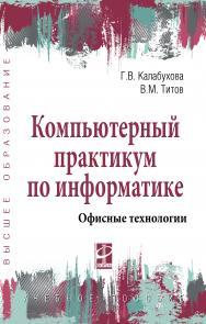 Компьютерный практикум по информатике. Офисные технологии ISBN 978-5-8199-0916-4