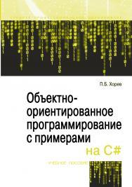 Объектно-ориентированное программирование с примерами на C# ISBN 978-5-00091-713-8