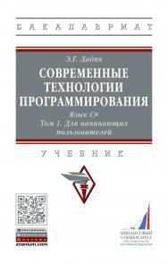 Современные технологии программирования. Язык С#. Том 1. Для начинающих пользователей ISBN 978-5-16-016613-1