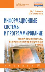 Информационные системы и программирование. Технический писатель. Выпускная квалификационная работа ISBN 978-5-16-015544-9