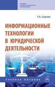 Информационные технологии в юридической деятельности ISBN 978-5-16-015946-1