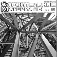 Строительные материалы №3 2021 ISBN 2658_6991_03_2021