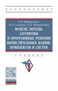 Модели, методы, алгоритмы и программные решения вычислительных машин, комплексов и систем ISBN 978-5-16-016656-8