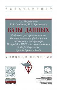 Базы данных: Работа с распределенными базами данных и файловыми системами на примере MongoDB и HDFS с использованием Node.js, Express.js, Apache Spark и Scala ISBN 978-5-16-015133-5