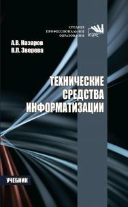 Технические средства информатизации ISBN 978-5-906818-88-1