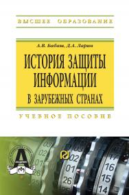 История защиты информации в зарубежных странах ISBN 978-5-369-01844-6