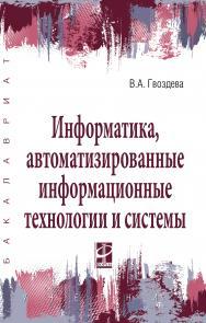 Информатика, автоматизированные информационные технологии и системы ISBN 978-5-8199-0877-8