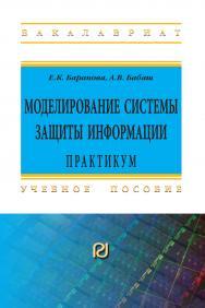 Моделирование системы защиты информации: Практикум ISBN 978-5-369-01848-4