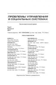 Проблемы управления в социальных системах ISBN 2077-6160