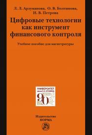 Цифровые технологии как инструмент финансового контроля ISBN 978-5-00156-155-2