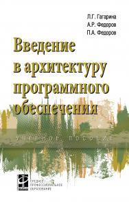 Введение в архитектуру программного обеспечения ISBN 978-5-8199-0903-4
