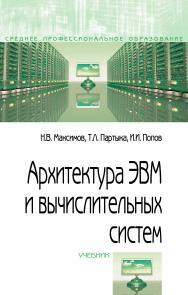 Архитектура ЭВМ и вычислительных систем ISBN 978-5-00091-511-0