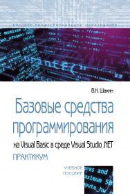 Базовые средства программирования на Visual Basic  в среде VisualStudio Net. Практикум ISBN 978-5-00091-565-3