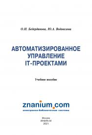 Автоматизированное управление IT-проектами ISBN 978-5-16-109404-4