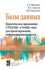 Базы данных. Практическое применение СУБД SQL- и NoSOL-типа для применения проектирования информационных систем ISBN 978-5-8199-0785-6