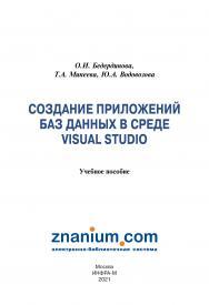 Создание приложений баз данных в среде Visual Studio ISBN 978-5-16-109411-2