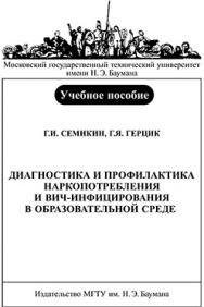 Диагностика и профилактика наркопотребления и вичинфицирования в образовательной среде: учебное пособие ISBN baum-2006-033