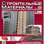 Строительные материалы №4 2021 ISBN 2658_6991_04_2021